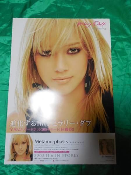 ヒラリー・ダフ メタモルフォシス B2サイズポスター