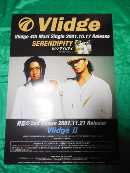 Vlidge ヴリッジ SERENDIPITY セレンディビティB2サイズポスター