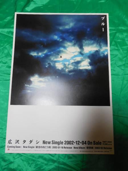 広沢タダシ ブルー B2サイズポスター