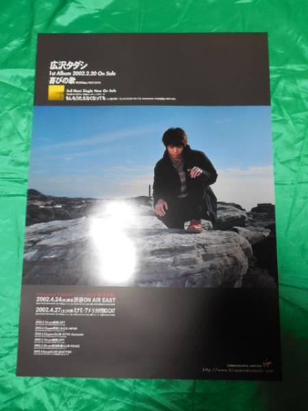 広沢タダシ 喜びの歌 B2サイズポスター