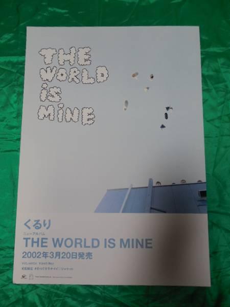 くるり THE WORLD IS MINE B2サイズポスター