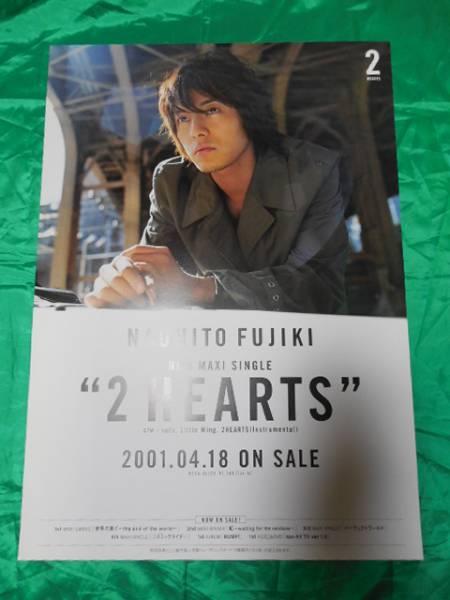 藤木直人 2 HEARTS トゥー ハーツ B2サイズポスター