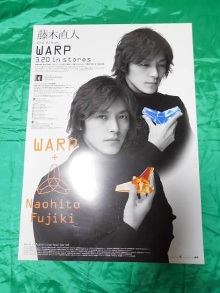 藤木直人 WARP ワープ B2サイズポスター