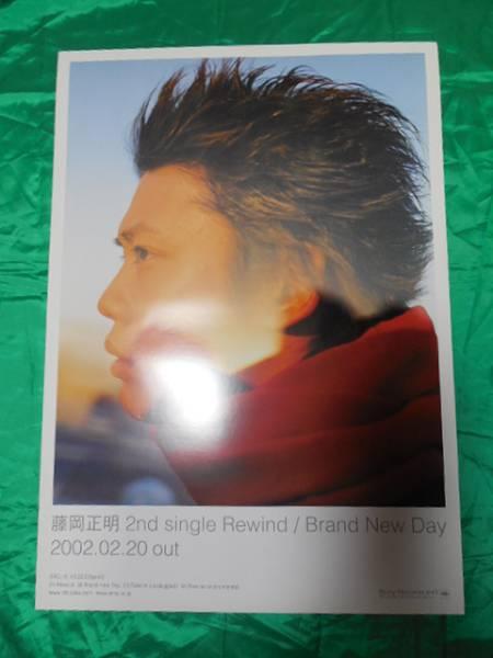 藤岡正明 Rewind Brand New Day B2サイズポスター