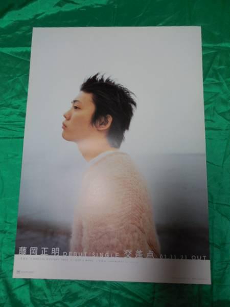 藤岡正明 デビューシングル 交差点 B2サイズポスター