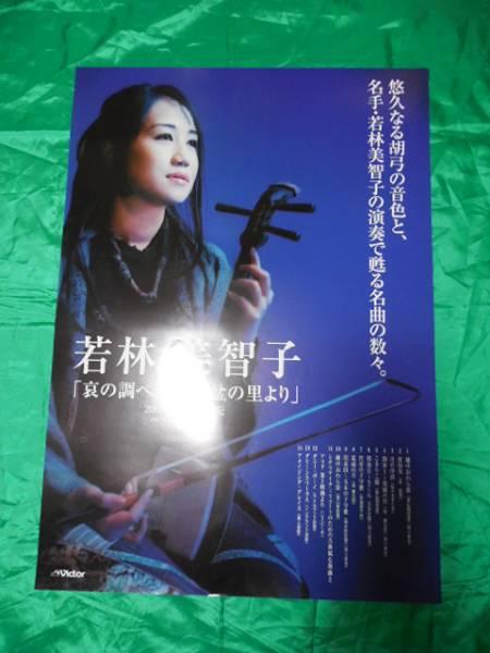 若林美智子 哀の調べ 風の盆の里より B2サイズポスター