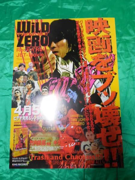 ギターウルフ GuitarWolf WiLD ZERO ワイルド B2サイズポスター