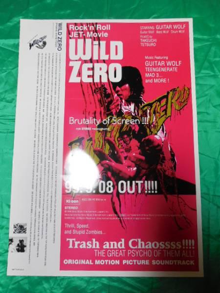 ギターウルフ GuitarWolf WiLD ZERO ワイルド2 B2サイズポスター