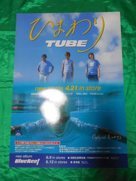 TUBE チューブ ひまわり B2サイズポスター