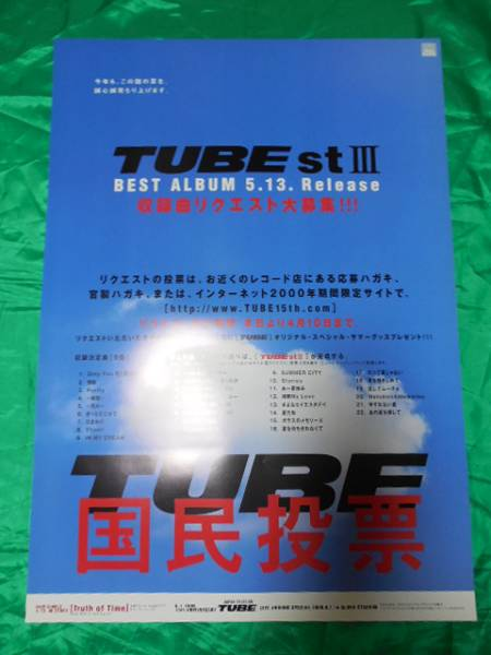 TUBE チューブ TUBEst III B2サイズポスター