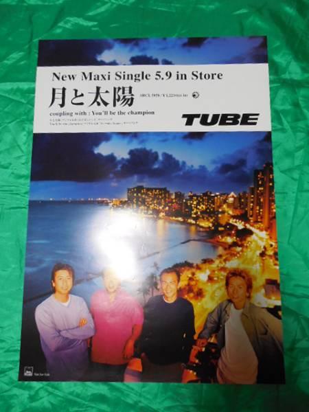 TUBE チューブ 月と太陽 B2サイズポスター