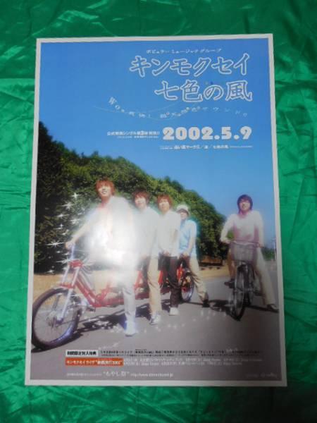キンモクセイ 七色の風 B2サイズポスター