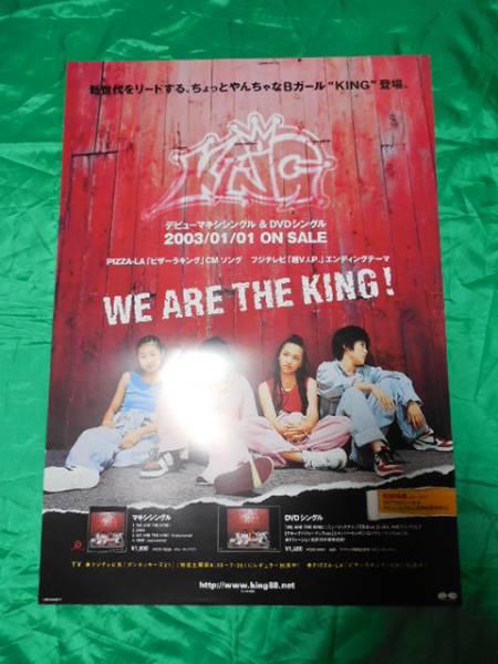 KING キング WE ARE THE KING! B2サイズポスター