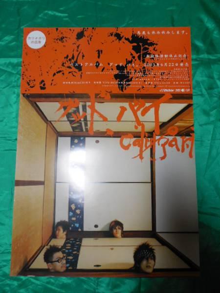 cali≠gari カリガリ グッド、バイ。 B2サイズポスター