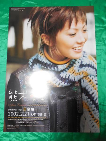 熊木杏里 窓絵 B2サイズポスター
