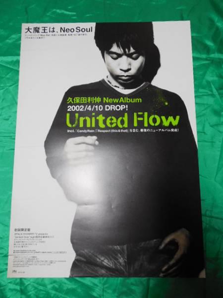 久保田利伸 United Flow B2サイズポスター