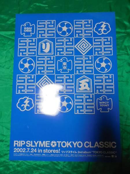 RIP SLYME リップスライム TOKYO CLASSIC B2サイズポスター