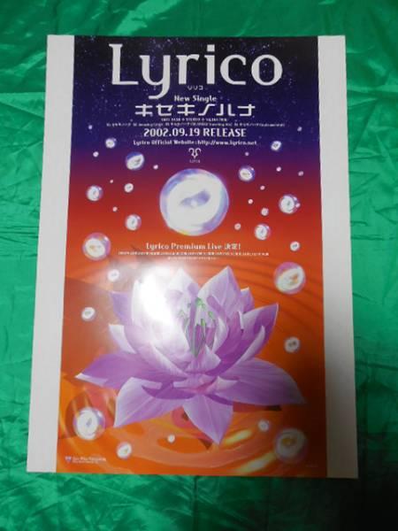 Lyrico リリコ キセキノハナ B2サイズポスター