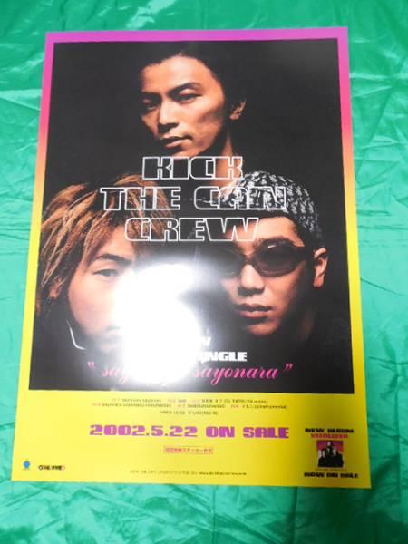 KICK THE CAN CREW キック sayonara sayonara B2サイズポスター