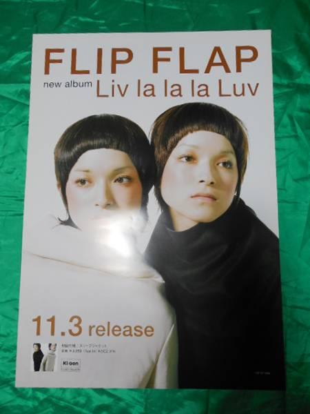 FLIP FLAP フリップフラップ Liv la la la Luv B2サイズポスター