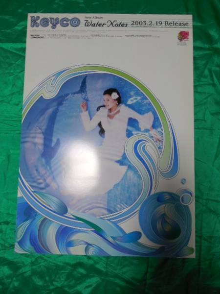 Keyco キイコ Water Notes B2サイズポスター