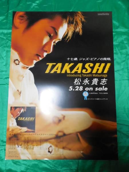 松永貴志 TAKASHI B2サイズポスター