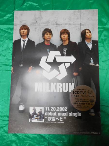 MILKRUN ミルクラン AUDIO RULEZ 夜空へと B2サイズポスター
