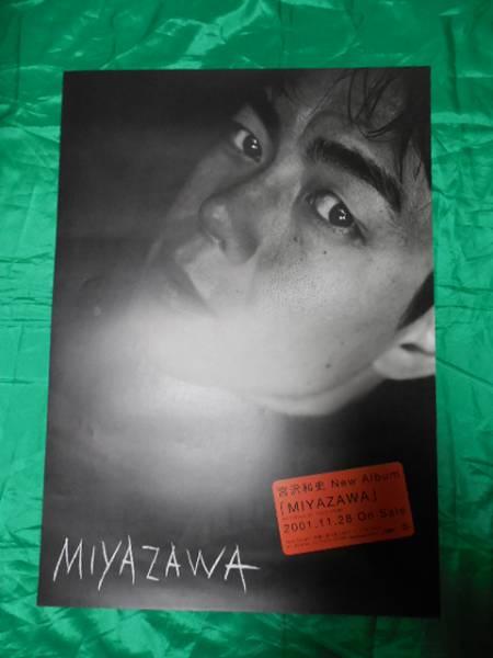 THE BOOM 宮沢和史 MIYAZAWA B2サイズポスター
