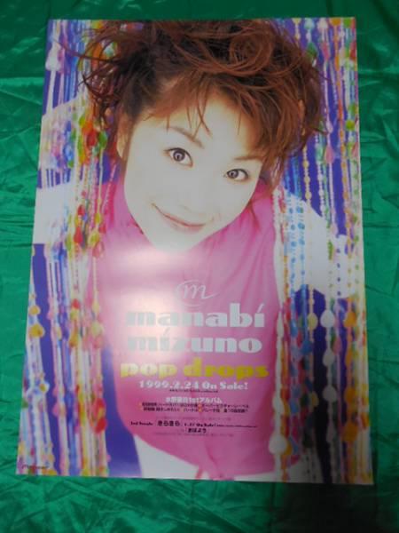 水野愛日 pop drops B2サイズポスター