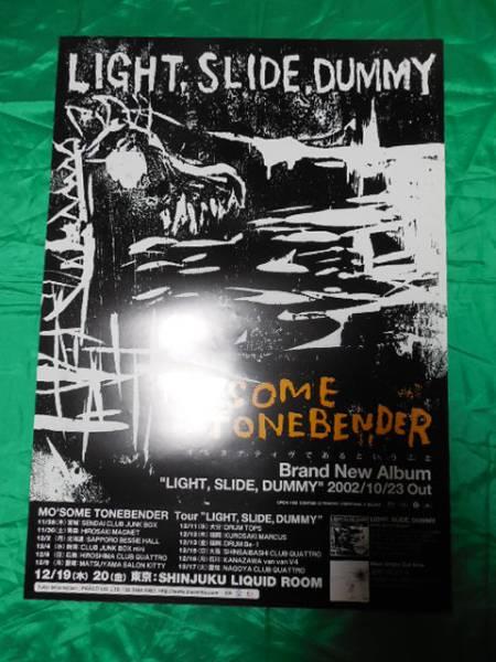MO'SOME TONEBENDER モーサム・トーンベンダー B2サイズポスター