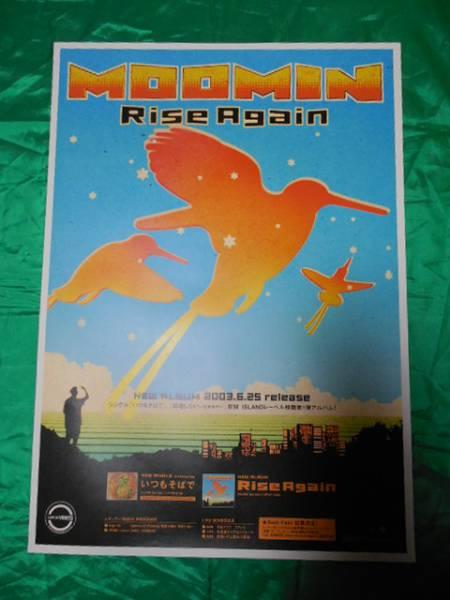 MOOMIN むーみん Rise Again B2サイズポスター