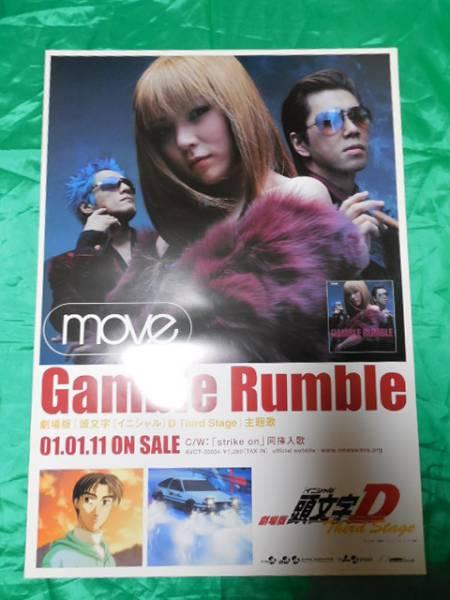 move ムーヴ Gamble Rumble B2サイズポスター