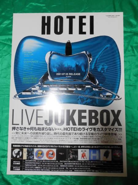 布袋寅泰 HOTEI LIVE JUKEBOX ジュークボックスB2サイズポスター