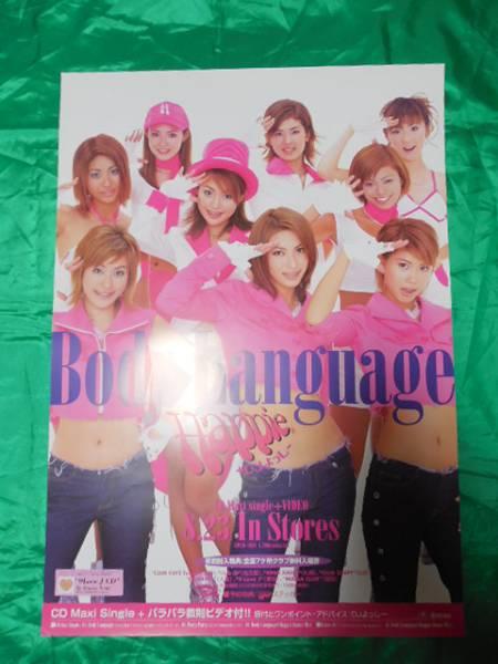 Happie+DJよっしー Body Language B2サイズポスター