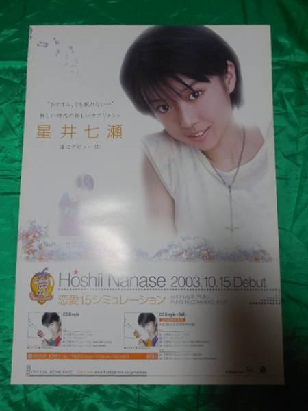 星井七瀬 なっちゃん Hoshii Nanase デビュー B2サイズポスター