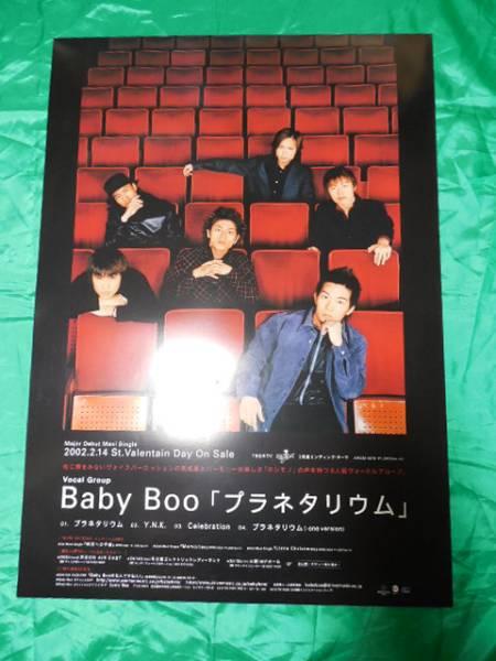 Baby Boo プラネタリウム メジャーデビュー B2サイズポスター