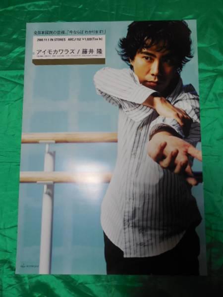 藤井隆 アイモカワラズ B2サイズポスター