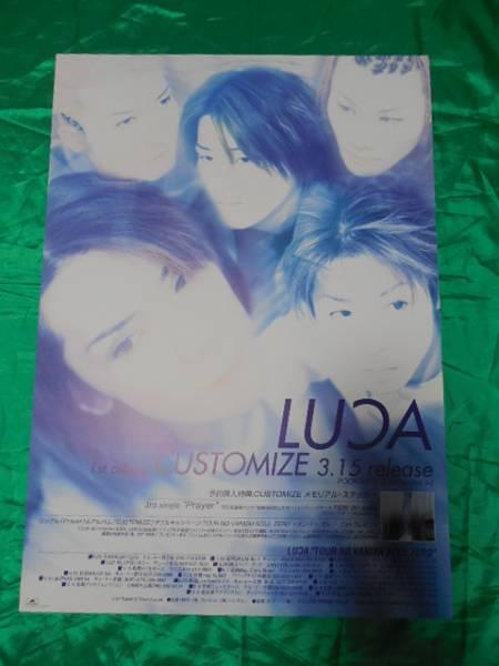LUCA ルカ CUSTOMIZE カスタマイズ B2サイズポスター