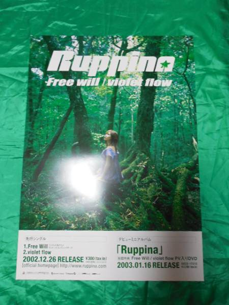 Ruppina ルピナ Free Will violet flow B2サイズポスター