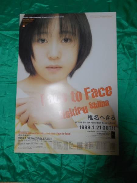 椎名へきる Face to Face B2サイズポスター