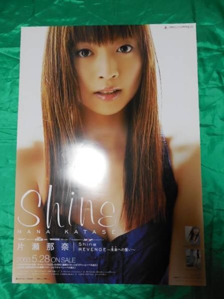片瀬那奈 Shine REVENGE 未来への誓い B2サイズポスター