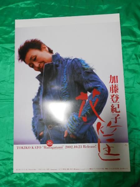 加藤登紀子 花筐 B2サイズポスター