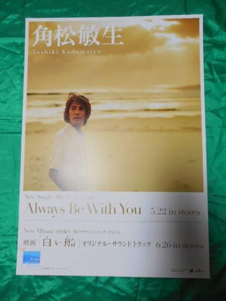 角松敏生 Always Be With You 白い船 B2サイズポスター