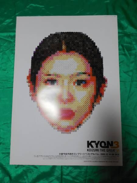 小泉今日子 KYON3 KOIZUMI THE GREAT 51 B2サイズポスター