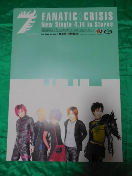 FANATIC◇CRISIS ファナティック クライシス 7 SEVEN B2ポスター