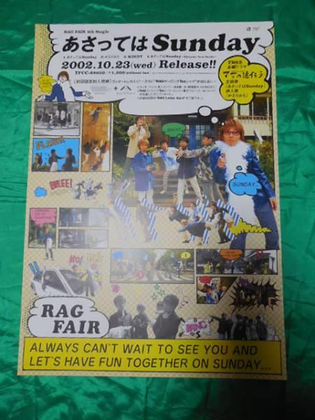 RAG FAIR ラグフェア あさってはSunday B2サイズポスター