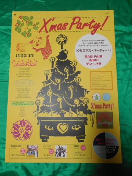 RAG FAIR INSPi チンパラ クリスマス・パーティー! B2ポスター