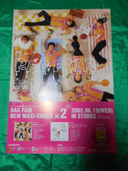 RAG FAIR 恋のマイレージ Sheサイド ストーリー B2ポスター