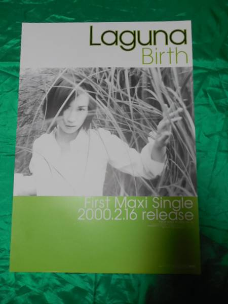Laguna ラグナ Birth B2サイズポスター