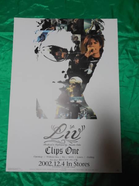 LIV 押尾学 Clips One B2サイズポスター